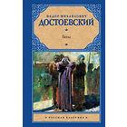 Ф. Достоевский. Бесы