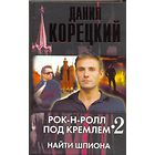 Рок-н-ролл под Кремлем. Книга 2. Найти шпиона