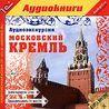 """Аудиоэкскурсия """"Московский Кремль"""""""