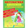 Математика для начальной школы в таблицах и схемах. Правила и формулы, определения и примеры, задачи с решениями