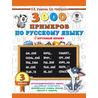 3000 примеров по русскому языку. Крупный шрифт. 3 класс