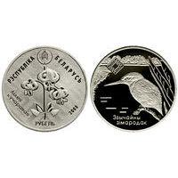 Заказник. Липичанская пуща 1 рубль медно-никелевый сплав 2008