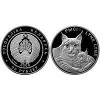 Рыси 20 рублей серебро 2008