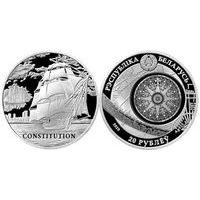Конститьюшн 20 рублей серебро 2010